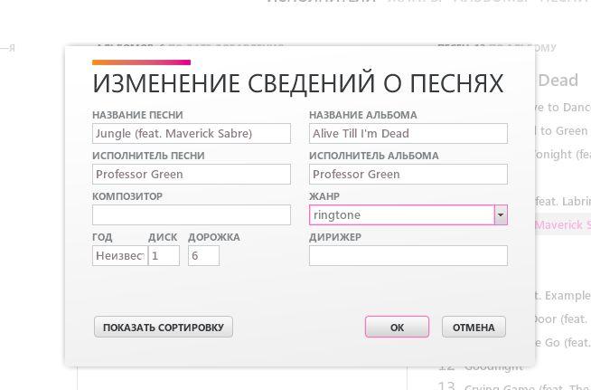 Поставить свой рингтон на HTC Mozart