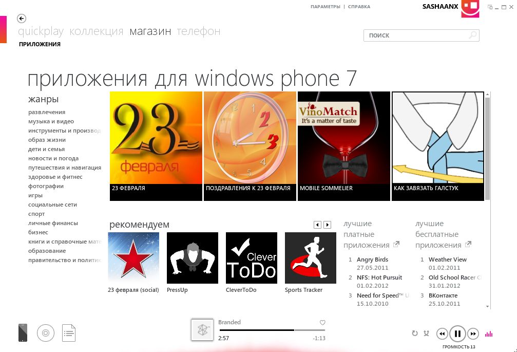 Windows Marketplace в Zune