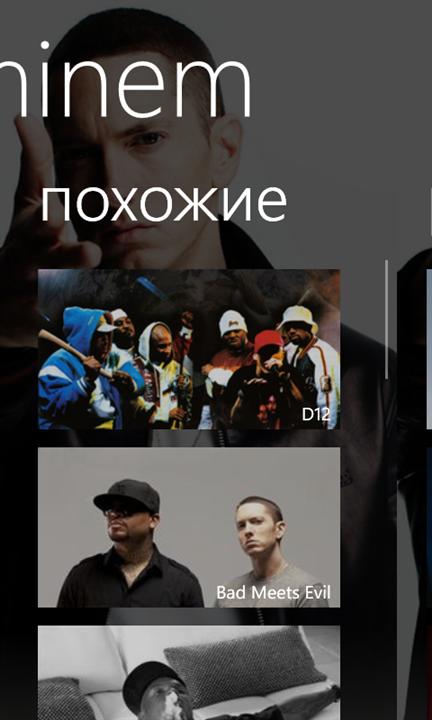 он-лайн радио для Windows Phone 7
